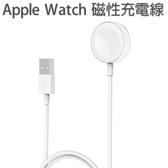 【iwatch磁力充電線】Apple Watch 1/2/3/4/5代 磁性充電連接線/智慧手錶充電線/iWatch 44mm/40mm(1公尺)