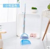 中躍掃把掃帚簸箕套裝組合掃地笤帚衛生間打掃衛生軟毛清理畚箕【藍色】