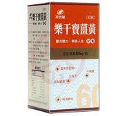 港香蘭樂干寶薑黃膠囊(500 mg×60粒)×1