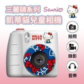 三麗鷗系列 兒童數位相機 Hello Kitty 兒童相機 數位相機 玩具相機