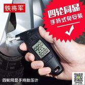 鐵將軍數顯胎壓計汽車胎壓監測高精度數字胎壓表輪胎氣壓表測壓器 薇薇家飾