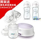 【本月限量】AVENT新安怡 輕乳感PP標準型單邊電動吸乳器 /買就送親乳感玻璃奶瓶240ml2支/