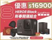 【期間限定$16900元】GOPRO HERO8 Black 新春開運禮盒 運動攝影機 下單享折扣點$1000