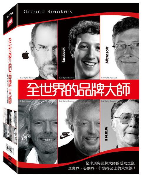全世界的品牌大師 套裝 DVD 六片裝 Ground Breakers (音樂影片購)