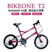 BIKEONE T2 SHIMANO24速鋁合金越野避震小徑融合登山車桃