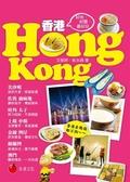 (二手書)香港HONG KONG:好吃、好買,最好玩