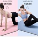 瑜伽墊加厚加寬加長