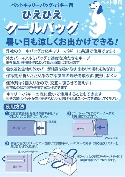【PET PARADISE 寵物精品】寵物推車 ‧ 外出包內專用超涼墊【COOL】寵物冰墊包
