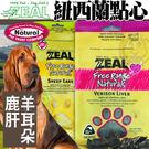 【zoo寵物商城】ZEAL岦歐》紐西蘭點心|羊耳朵|鹿肝-125g