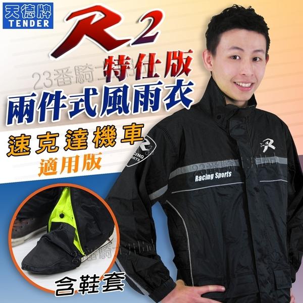 【天德牌 新 R2 特仕版 兩件式風雨衣】 完美改良版含隱藏式鞋套