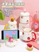 馬克杯 馬克杯可愛情侶帶蓋大肚家用大容量水杯陶瓷創意早餐燕麥杯子女夏 ww