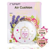 NAF 極淨光氣墊粉餅(15g) 明亮膚/自然膚 兩色可選【小三美日】