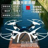 無人機耐摔直升機四軸飛行器無人機高清專業兒童男孩玩具igo生活優品