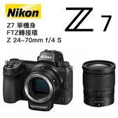 NIKON Z7 單機身 + FTZ轉接環 + Z 24-70mm f/4 S 總代理公司貨 分期零利率 德寶光學 Z7 Z6 EOS R A73