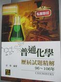 【書寶二手書T1/進修考試_YHP】普通化學歷屆試題精解(95-105年)_梁傑