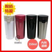 【304不鏽鋼 彈跳 咖啡 保溫杯】 350ml 咖啡杯 不鏽鋼彈跳杯 真空保溫杯 保溫瓶 保溫 保冷 水壺