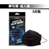 萊潔醫療平面式口罩(成人)曜石黑/5入袋