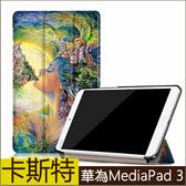 HUAWEI MediaPad 3 8.4 平板皮套 保護套 彩繪卡斯特紋 華為 M3 平板保護套 三折支架 皮套 保護殼