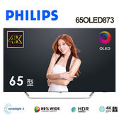 ★PHILIPS 飛利浦 65OLED873 65吋4K OLED HDR 智慧連網顯示器+視訊盒