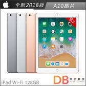 Apple 全新2018 iPad Wi-Fi 128GB 9.7吋 平板電腦 超值組合(6期0利率)-送抗刮保護貼+背蓋+平板立架