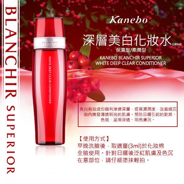 Kanebo 佳麗寶 BLS深層美白保養熱銷回饋組
