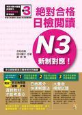 (二手書)新制對應 絕對合格 !日檢閱讀 N3(25K)