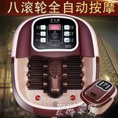 足浴盆全自動按摩泡腳桶家用 電動洗腳盆加熱足療機足浴器 【米娜小鋪】 igo