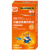 亞培 適沛 兒童成長專用魚油 軟膠囊咀嚼錠 60顆裝 橘子口味
