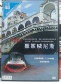 挖寶二手片-M15-009-正版DVD*電影【獵鯊威尼斯】-史蒂芬鮑德溫