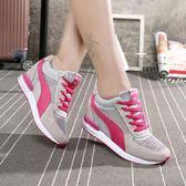 隱形內增高女鞋新款女士透氣鏤空運動休閒單鞋跑步網鞋女  遇見生活