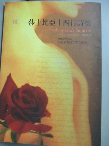 【書寶二手書T1/文學_HAG】莎士比亞十四行詩集(英漢對照)_William Shakespeare