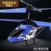 玩家級遙控飛機超大型超長續航充電合金耐摔男孩兒童模型玩具禮物  台北日光
