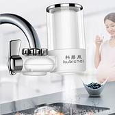 簡易濾水器凈水器家用直飲小型廚房過濾水龍頭過濾器嘴井水 年終大促