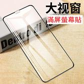 iPhone XS Max 滿版 鋼化玻璃貼 玻璃保護貼 螢幕保護貼 全屏覆蓋 防爆 鋼化膜 滿版螢幕貼