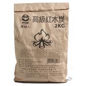 原始人 高級紅木炭(2kg)【愛買】