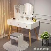 梳妝台網紅ins收納櫃一體臥室經濟小型北歐現代簡約實木化妝桌子MBS「時尚彩紅屋」