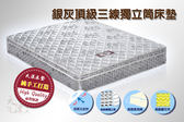 【大漢家具網路商城】6尺銀灰頂級三線獨立筒床墊