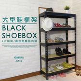 工業風消光黑5層鞋櫃(90x30x150cm) 免螺絲角鋼 收納櫃 鐵架 層架【空間特工】SBB35