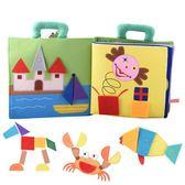 兒童布書0-3歲撕不爛早教書籍嬰兒啟蒙幼兒拼圖1-2歲寶寶益智玩具【小梨雜貨鋪】