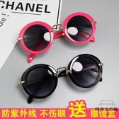 兒童太陽鏡墨鏡眼鏡圓框金屬蛤蟆鏡男女童遮陽鏡【時尚大衣櫥】