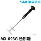 漁拓釣具 SHIMANO MX-093G [誘餌鏟]