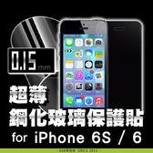 E68精品館 超薄 鋼化玻璃 保護貼 蘋果 APPLE IPHONE 6S/6 4.7吋 玻璃貼 鋼膜 螢幕保護貼