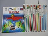 【書寶二手書T6/少年童書_RDD】網際網路_地底下的奧秘_手和腳_味道等_共14本合售