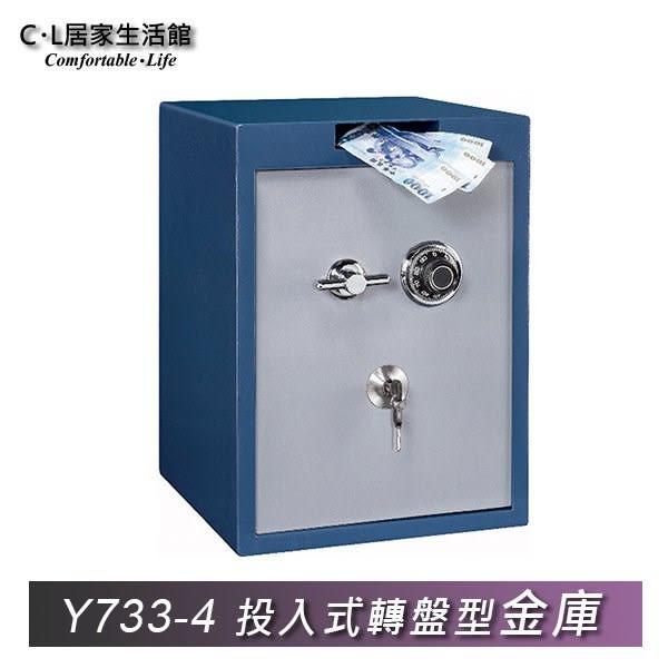 【 C . L 居家生活館 】Y733-4 投入式轉盤型金庫/錢箱/現金箱/保管箱/保險箱/保險櫃