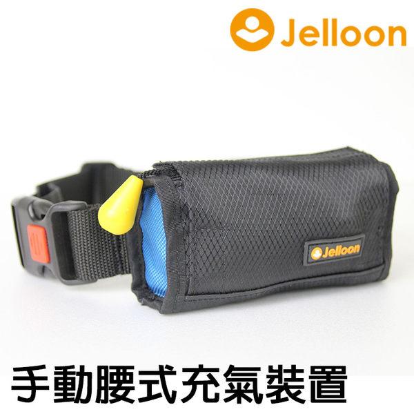 漁拓釣具 Jelloon 手動腰式充氣裝置 歐規 ISO-12402救生衣法規認證 (腰掛充氣式救生衣)