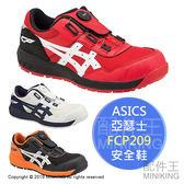 日本代購 ASICS 亞瑟士 FCP209 安全鞋 工作鞋 作業鞋 鋼頭鞋 塑鋼鞋 耐磨 透氣 男鞋 女鞋
