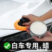 汽車蠟白色車臘專用上光保養護黑色蠟通用防塵洗車用打蠟鍍膜【創意新品】