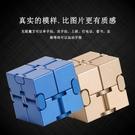 全館83折 解壓玩具無限魔方減壓器合金女...
