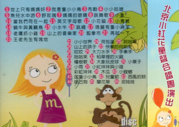 快樂童謠 2 CD 聽說讀唱學48首連串曲童謠 (音樂影片購)