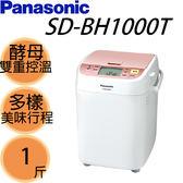 【Panasonic國際】製麵包機 SD-BH1000T 免運費